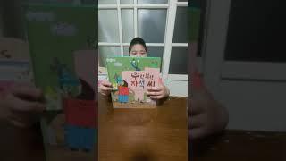 교원 빨간펜 [우락부락자석씨] 솔루토이 탐구과학3