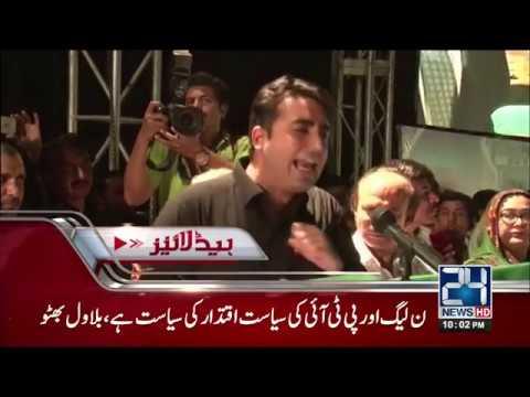 News Headlines - 10:00 PM - 18 October 2017 - 24 News HD