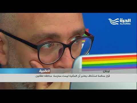 محكمة استئناف لبنانية تعتبر أن المثلية ليست مخالفة للقانون  - 23:21-2018 / 7 / 19