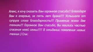 Видеокурс Секреты Королевы Алекс Мэй - отзыв Катерины