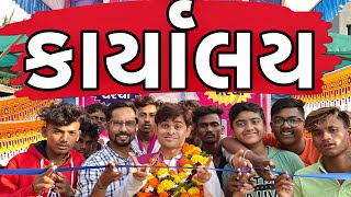 કાર્યાલય । Khajur Bhai | Election Special | Jigli and Khajur | Nitin Jani | New Comedy Video |Khajur