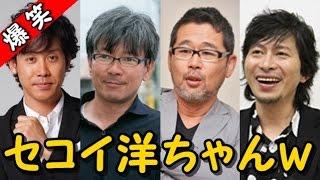 水曜どうでしょうの黄金のカルテット大泉洋、鈴井貴之、藤村忠寿、嬉野...