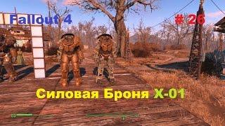 Прохождение Fallout 4 на PC Силовая Броня Х-01 26