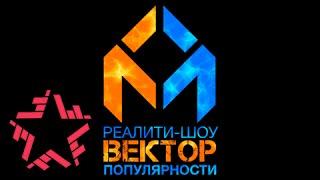Реалити-шоу Вектор Популярности - Промо