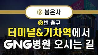터미널, 기차역에서 삼성동 코엑스 사거리 지앤지병원 가…