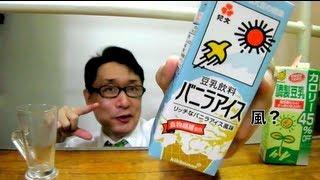 驚くべき味わい 豆乳飲料バニラアイス / Soy milk ice cream Vanilla. thumbnail