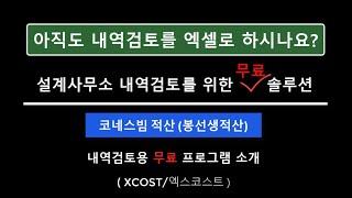 [봉선생적산] XCOST #02 내역검토용 무료프로그램…