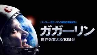 ガガーリン 世界を変えた108分 https://www.youtube.com/watch?v=289vrR...