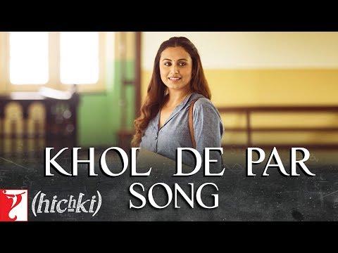 Khol De Par Song | Hichki | Rani Mukerji | Arijit Singh | Jasleen Royal | Releasing 23rd March 2018