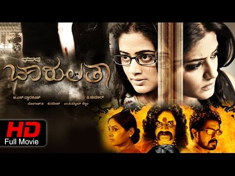 Charulatha | #Horror |Kannada  Movie Full HD | Priyamani, Skanda | Latest Upload 2016