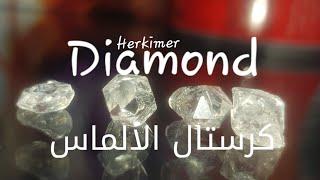 Herkimer Diamond حجر كرستال الالماس