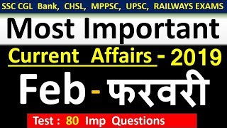 Current affairs : February 2019 | Important current affairs 2019 |  latest current affairs Quiz