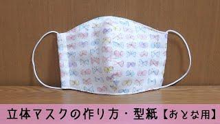 手縫い 手作り 作り方 マスク の