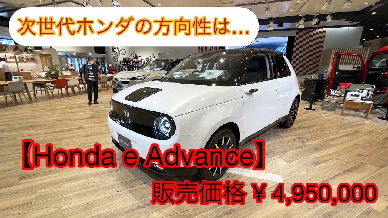 内燃機関終焉とともに【Honda e Advance】は次世代ホンダの方向性を担う 販売価格 ¥4,950,000