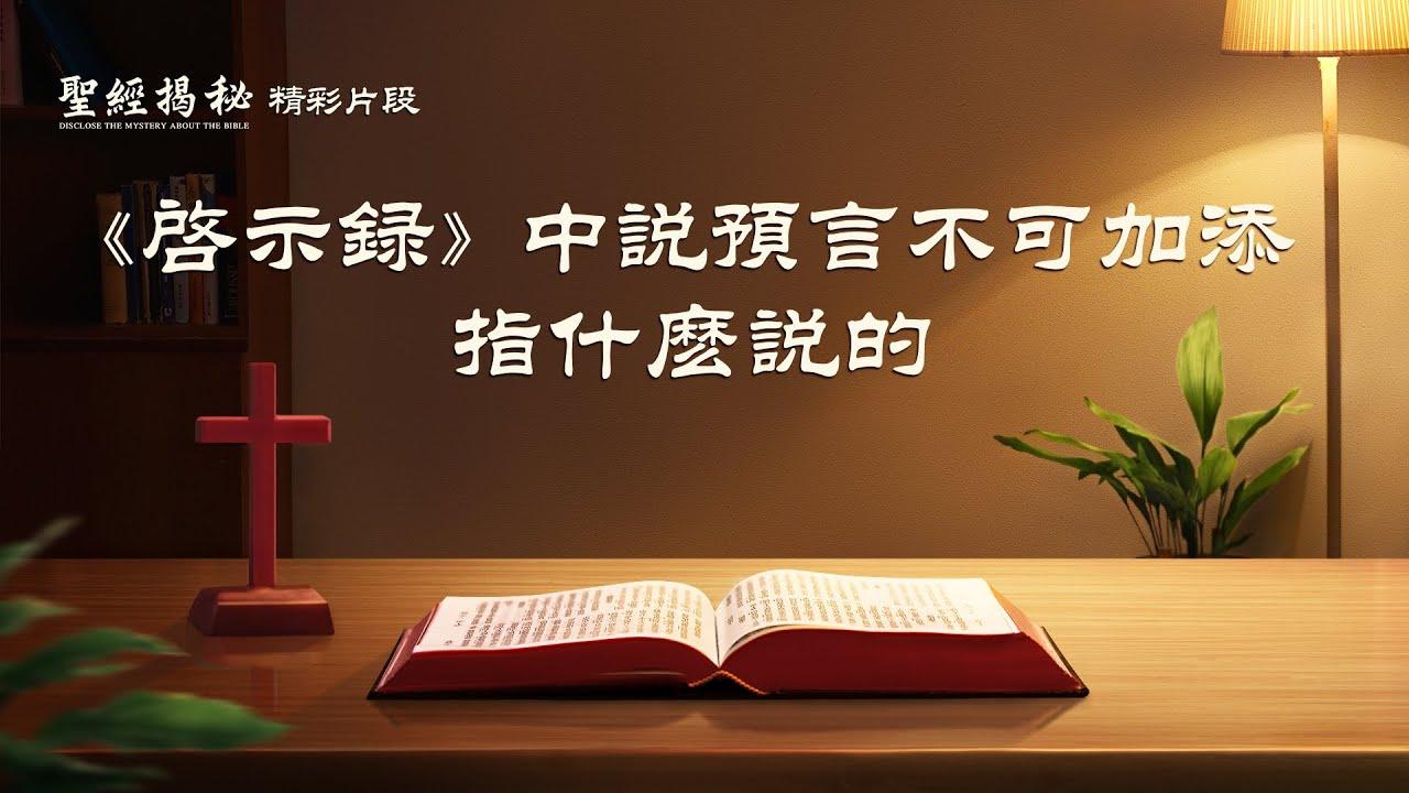 基督教会电影《圣经揭秘》精彩片段:启示录中说预言不可加添指什么说的