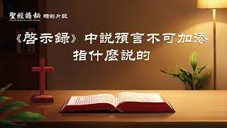《聖經揭祕》精彩片段:啟示錄中說預言不可加添指什麼說的