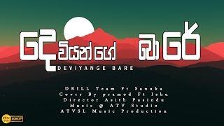 drill-team-deviyange-bare-ft-sanuka-cover-pramod-ft-ishu-atv-sl-music-sinhala-rap