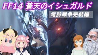 【FF14】蒼天のイシュガルド:竜詩戦争 完結編 生放送!!【VTuber】