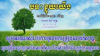 🎤 ភ្លេងសុទ្ធប្រុសបទ-ខ្លុយយើង-Khmer karaoke Plengsot-Khluy Yerng