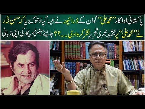 "Hassan Nisar: پاکستانی اداکار ""محمد علی""کو ان کے ڈرائیور نے ایسا کیا دھوکہ دیا کہ حسن نثار نے"