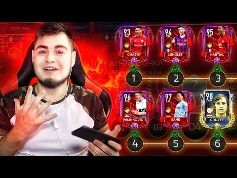 Ах ты...!!98+ CRUYFF КАК РУКОЙ ПОДАТЬ ЛНГ В FIFA MOBILE 19 / ТРАТИМ 30.000 FIFA POINTS CRAZY !! thumbnail