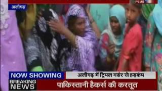 Triple murder in  Aligarh