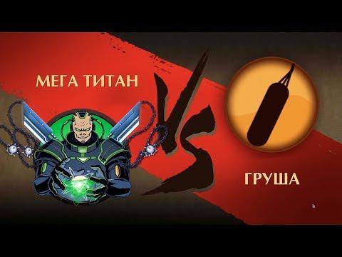 Shadow Fight 2 - Мега Титан vs Груша!