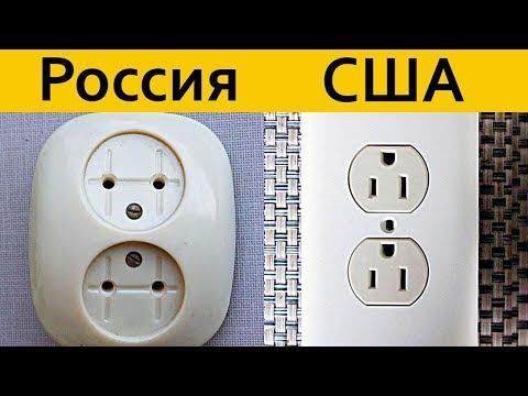 Почему в США один тип розеток, а в России совершенно другой?
