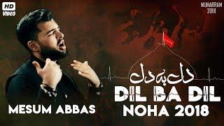 DIL BA DIL | Mesum Abbas 2018 2019 New Noha | Nohay 2018 | Muharram 1440 | 2019 Nohay