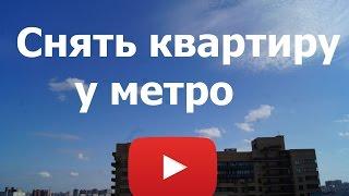 Снять квартиру  в Спб у метро.(, 2015-09-14T20:11:29.000Z)