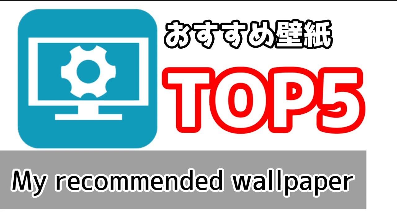 Wallpaper Engine おしゃれでかっこいい かわいい壁紙top5 Youtube