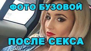 Фото Ольги Бузовой после секса! Последние новости дома 2 (эфир за 22 июня, день 4426)