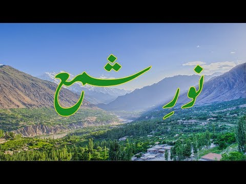 Noor e Shama | Hunza Burushaski Ginan with Urdu Meaning | نورِ شمع، بروشسکی گنان