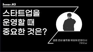 [창업자 인터뷰] 조선해양공학과를 졸업하여 웨딩 스타트…
