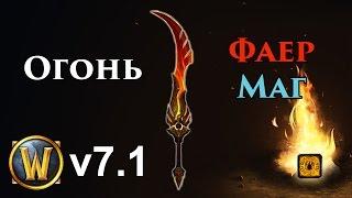 Фаер Маг 7.1 Легион PvE гайд