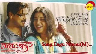 Engu Ninnu (M)  -  Calcutta News