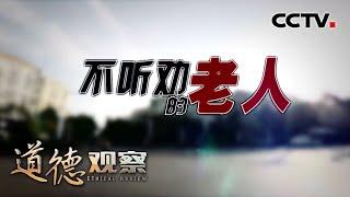 《道德观察(日播版)》 20200629 不听劝的老人| CCTV社会与法