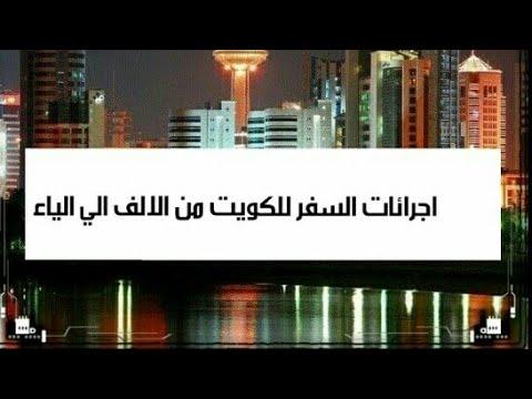 اجرائات السفر للكويت من الالف الي الياء والكشف الطبي thumbnail