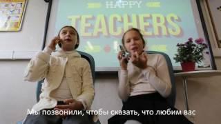 """Клип в честь Дня Учителя на песню """"I Just Call"""""""
