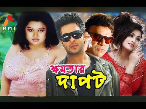 Khomotar Dapot । Bangla Movie । Shakib Khan, Moyur, Popy, Misha Sawdagor Mizu, Ahmed