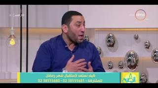 8 الصبح - الشيخ أحمد صبري يوضح فضل الصيام فى شهر شعبان ولماذا وصي الرسول بكثرة الصايم فيه؟؟