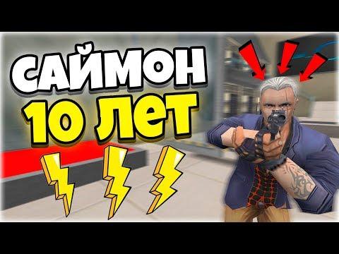 10 ЛЕТНИЙ САЙМОН ИГРАЕТ НА МОЁМ СЕРВЕРЕ ДЖАЙЛ В КС 1.6