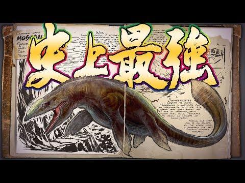 ARK モバイル水中の猛者‼モササウルスをテイムする‼‼#51