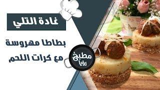 بطاطا مهروسة مع كرات اللحم - غادة التلي