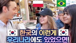 한국의 이런게 우리나라에도 있었으면! (조사) Things in Korea that Foreigners wish they had in their own countries