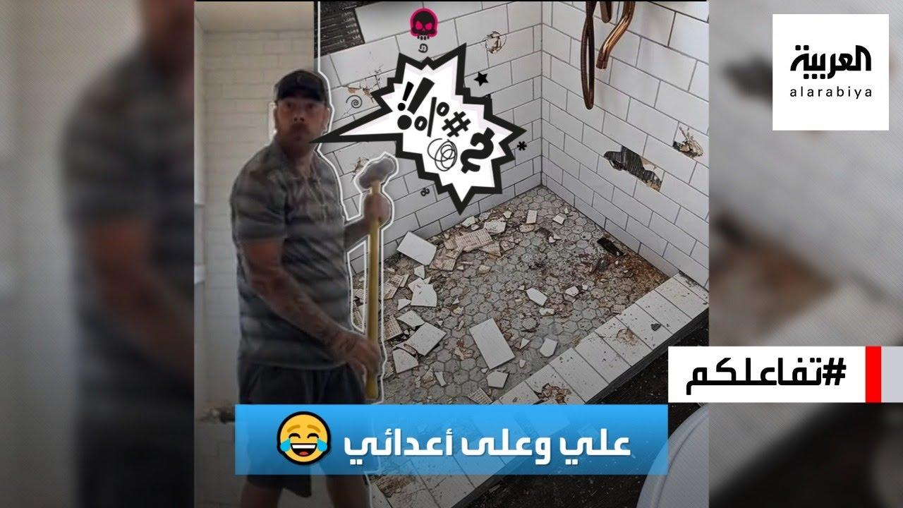 تفاعلكم | مقاول يحطم حماما لعدم حصوله على مستحقاته!