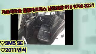 [울산중고차] SM5 SE~!! 진주칼라에 살아있는바디…