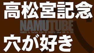 【競馬予想TV】2019年3月24日 高松宮記念GⅠについてナムル大先生が語り部