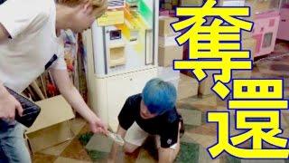 金持ちヒカルに「10万円くれ」って言ったらもらえるのか?  【ヒカル コラボ】 thumbnail