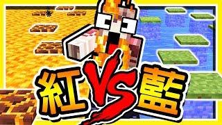Minecraft ⭐紅藍對抗賽⭐ Youtuber【遜咖PK老屁股】🔥岩漿 VS 冰水🔥 誰勝誰輸 !!